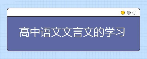 高中语文文言文的学习方法