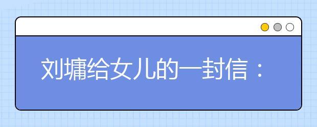 刘墉给女儿的一封信:做个快乐的读书人