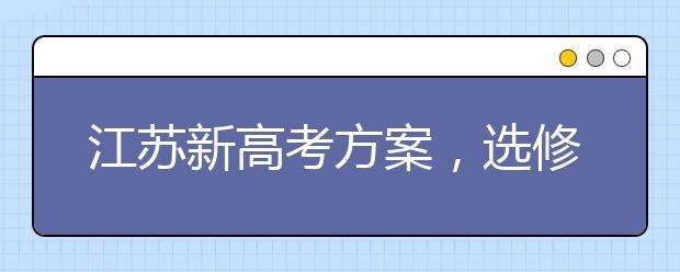 江苏新高考方案,选修历史的人数会大幅下降吗?