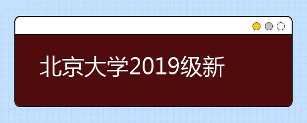 北京大学2019级新生报到,多名保送生曾在国际奥赛中获金牌!