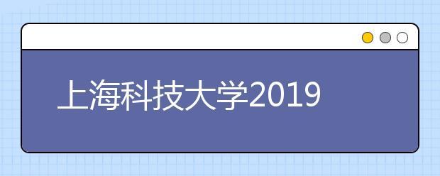 上海科技大学2019年高中生科技探索营招募通知!