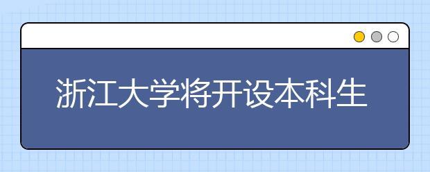 """浙江大学将开设本科生""""图灵班"""",从综合评价招生选拔!"""