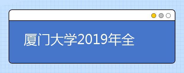 厦门大学2019年全国优秀中学生海洋科学夏令营招生简章!