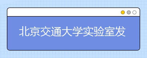 北京交通大学实验室发生爆炸,事件最新进展分享!