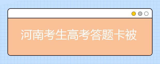 河南考生高考答题卡被掉包?事件反转牵出自招论文做假事件!
