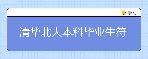 清华北大本科毕业生符合条件,可直接落户上海,对此你怎么看?