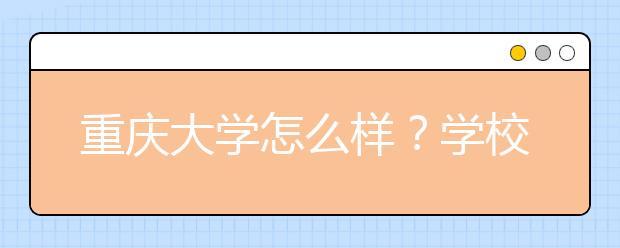 重庆大学怎么样?学校环境怎么样?高校的排名是多少?