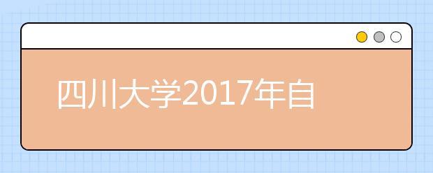 四川大学2017年自主招生录取分数线是多少?