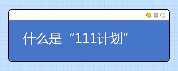 """什么是""""111计划""""?2018年度新建""""111计划""""立项名单出炉!陕西6所高校获批!"""