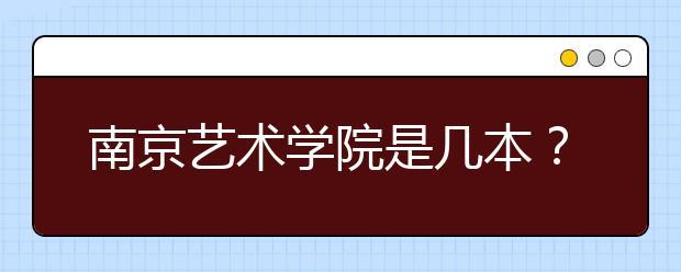 南京艺术学院是几本?南京艺术学院是985,211院校吗?