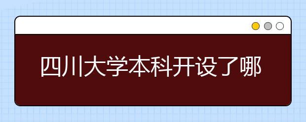 四川大学本科开设了哪些专业?四川大学有没有开设专科?专业录取分数线是多少?