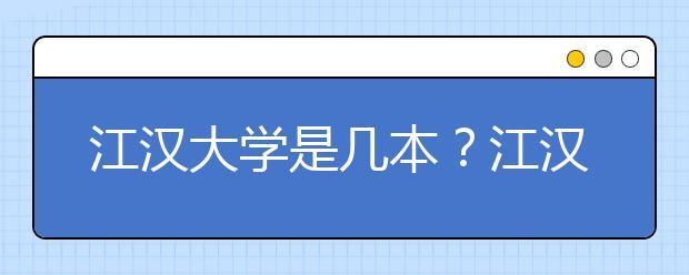 江汉大学是几本?江汉大学的排名是多少?