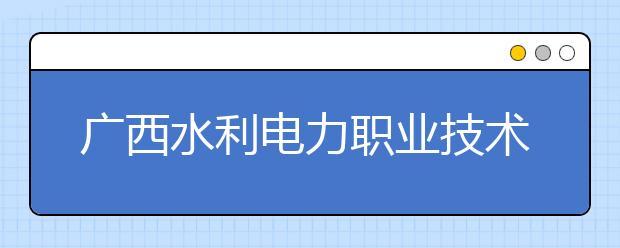 广西水利电力职业技术学院一大一学生上铺意外坠落,抢救后不治身亡!!!