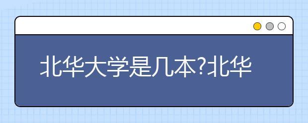 北华大学是几本?北华大学排名是多少?