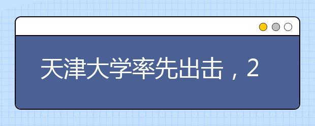 """天津大学率先出击,2018年大类招生打破""""专业""""限制!"""