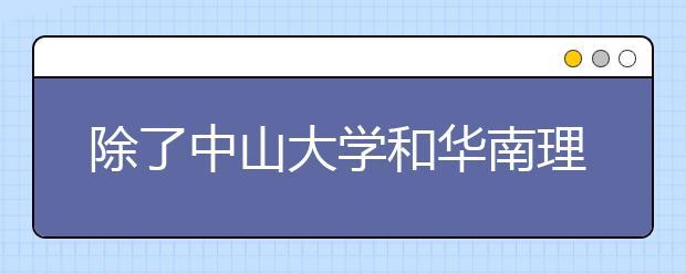 除了中山大学和华南理工大学,广东省还有哪些一本大学?