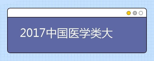 2020中国医学类大学排行榜:北京协和医学院稳居首位!