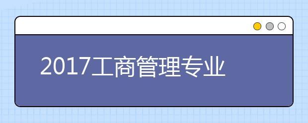 2020工商管理专业大学排名名单:中国人民大学名列一位!