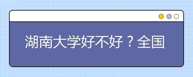 湖南大学好不好?综合类大学中有哪些大学最好?