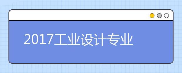 2020工业设计专业大学排名名单:上海交通大学排名首位!