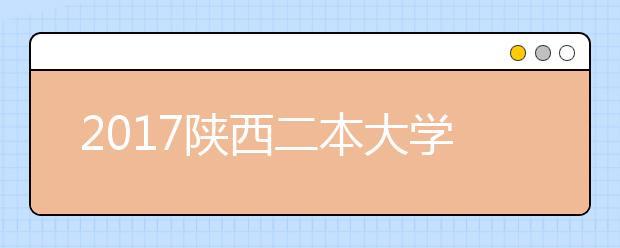 2020陕西二本大学排名及分数线汇总:重庆医学院排名最高!