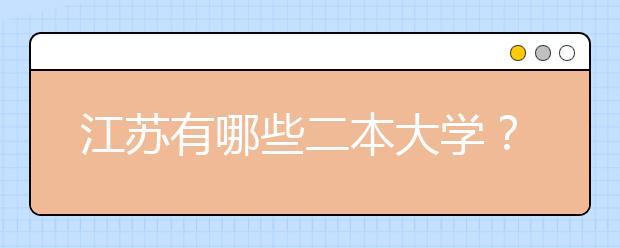 江苏有哪些二本大学?2020年江苏省二本大学排名及分数线具体数据汇总!