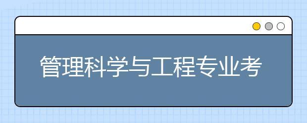 管理科学与工程专业考研报哪所学校比较好?重庆交通大学排名第一!