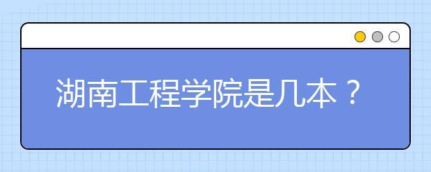 湖南工程学院是几本?