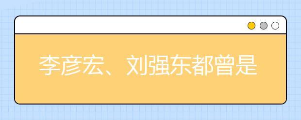 李彦宏、刘强东都曾是高考状元,为什么一定要上大学?读书无用论才是最大的谎言!