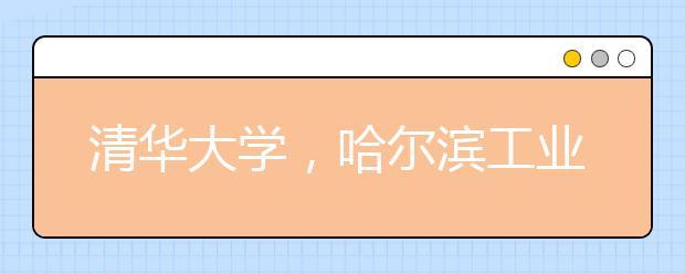 清华大学,哈尔滨工业大学以及浙江大学冲进2020世界大学工科排行榜前十!!!