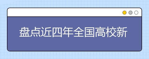 盘点近四年全国高校新增和撤销专业!陕西师范大学,中国矿业大学撤销专业最多!!!