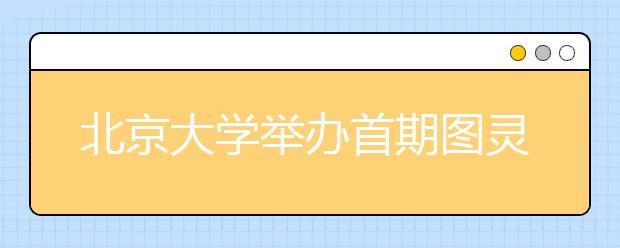 北京大学举办首期图灵班开班仪式,首批图灵班学生共24人!