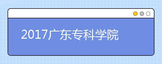 2020广东专科学院排名:广东交通职业技术学院夺得首位!