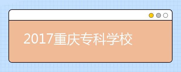 2020重庆专科学校排名:重庆医药高等专科学校排名第一!
