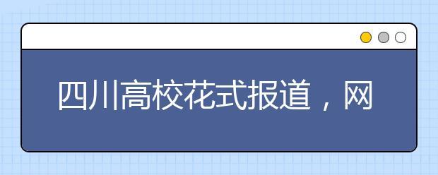 四川高校花式报道,网上布置作业、选寝室、缴费迎接新生!