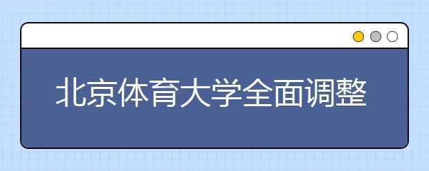 北京体育大学全面调整学科结构,成立中国足球运动学院!!!
