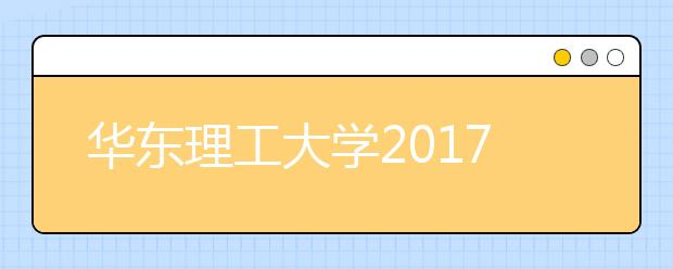 华东理工大学2020年录取分数线汇总!(分地区)