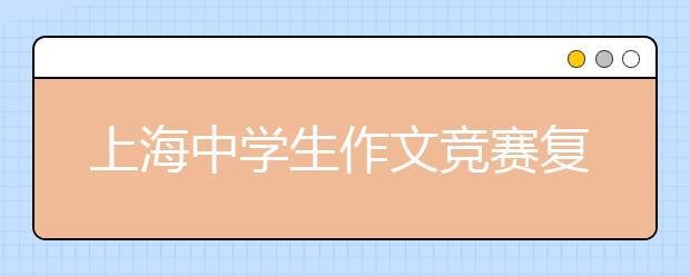 上海中学生作文竞赛复赛题出来啦,来看看都写了些什么题目呢?
