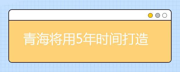 青海将用5年时间打造100支特色学校足球队