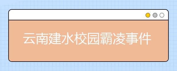 云南建水校园霸凌事件,校园霸凌事件如何避免?