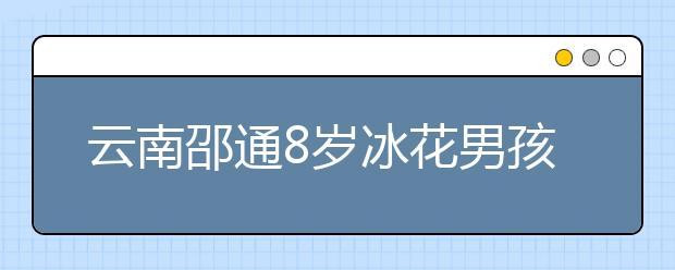 云南邵通8岁冰花男孩求学之路,上学不苦长大想当警察