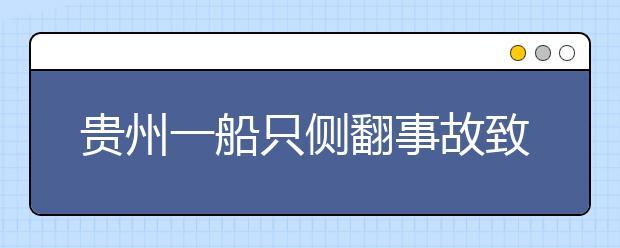 贵州一船只侧翻事故致11人死亡,端午赛龙舟安全知识要记牢