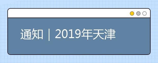 通知|2019年天津中小学暑假放假时间公布!