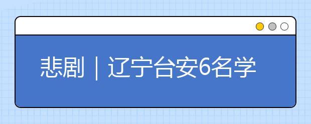 悲剧|辽宁台安6名学生辽河野泳溺亡,还有一对双胞胎兄弟!
