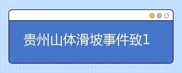 贵州山体滑坡事件致15人遇难|看到这些征兆,请速度逃离!