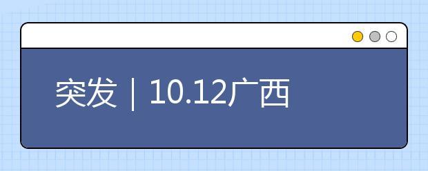 突发|10.12广西玉林5.2级地震,地震自救知识你了解多少?