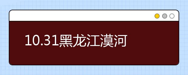 10.31黑龙江漠河迎降雪,下雪天安全小知识