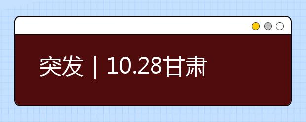 突发|10.28甘肃夏河县5.7级地震,夜间发生地震怎么办?