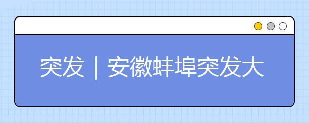 突发|安徽蚌埠突发大火,遇到火灾这些救命知识一定要掌握!