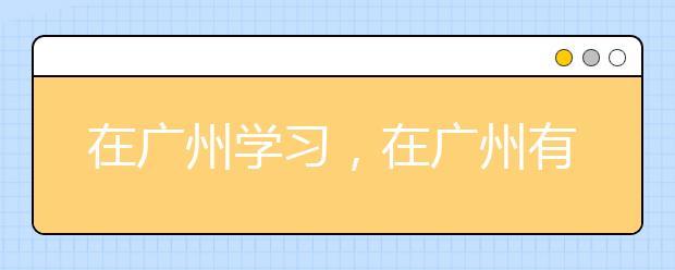 在广州学习,在广州有哪些适合用来安静学习的地方?
